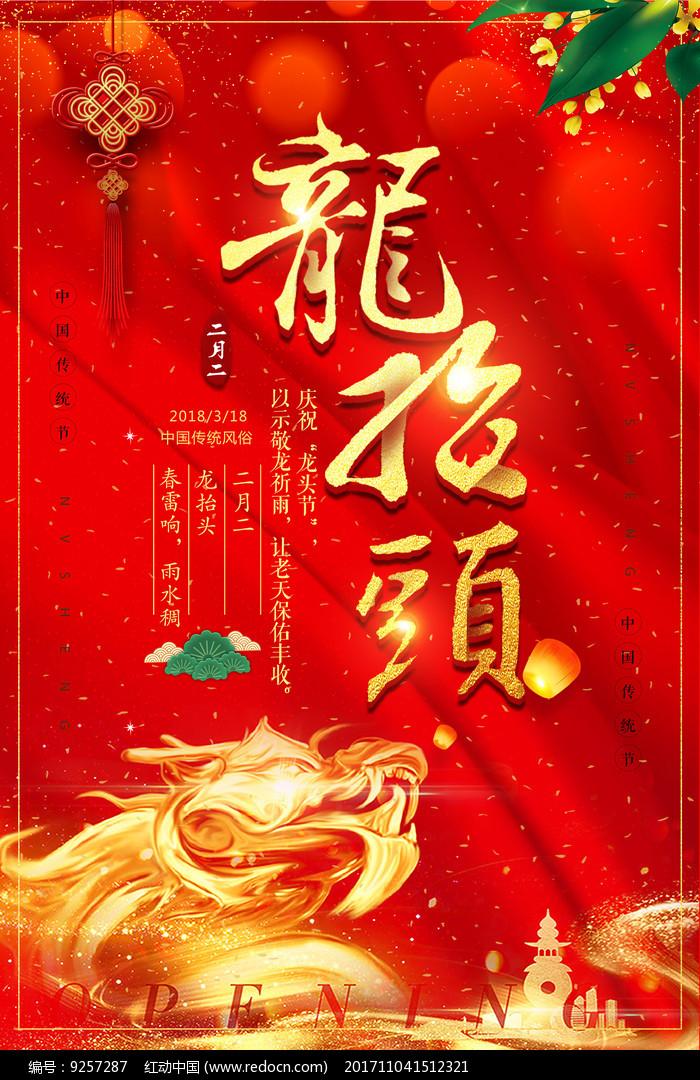红色大气二月二龙抬头海报设计图片