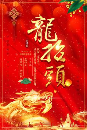 红色大气二月二龙抬头海报设计