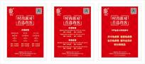 红色系KTV套餐海报