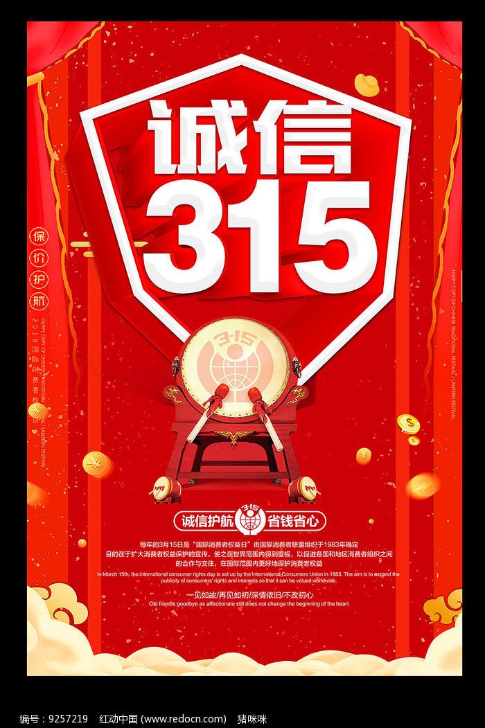 红色喜庆315消费者海报图片