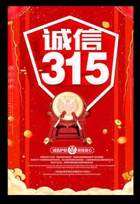 红色喜庆315消费者海报