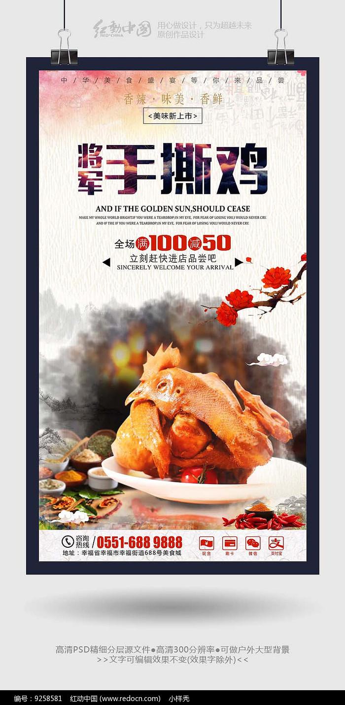 将军手撕鸡美食餐饮海报模板图片