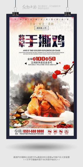 将军手撕鸡美食餐饮海报模板