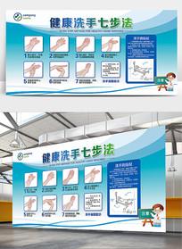 健康洗手七步法医院展板