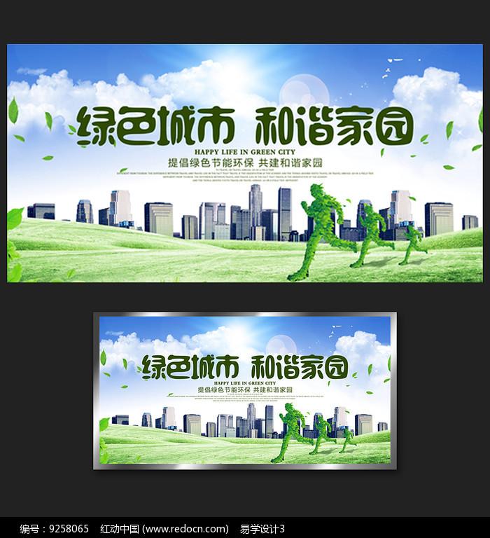 建设绿色城市海报设计图片