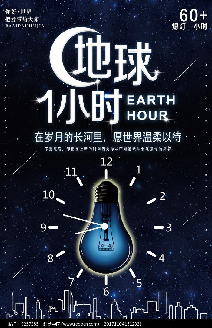 简约大气地球一小时公益海报图片