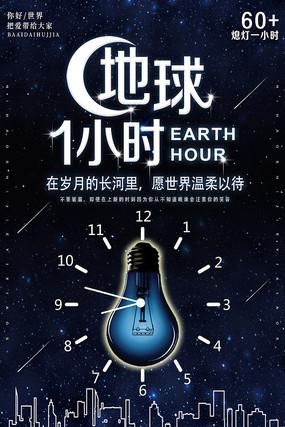简约大气地球一小时公益海报