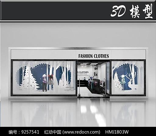 简约服装店橱窗3D模型图片