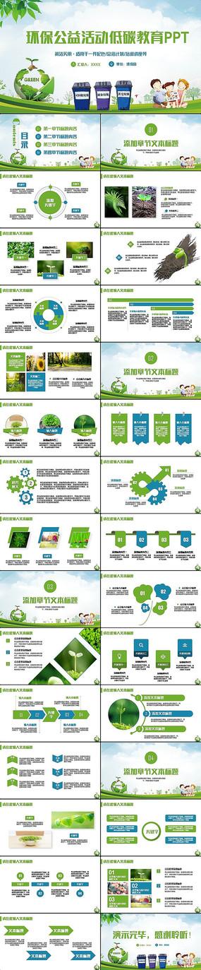 简约环保公益垃圾回收PPT
