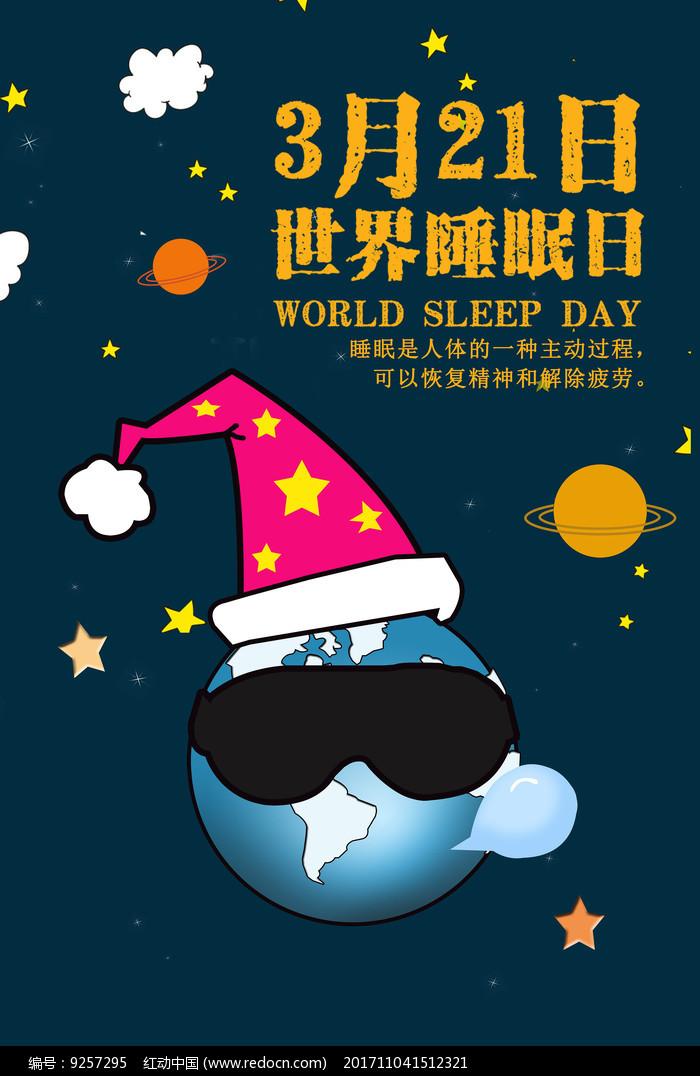 简约世界睡眠日海报模板图片