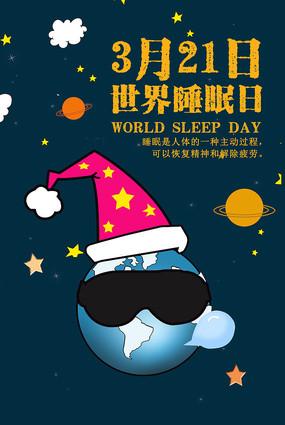 简约世界睡眠日海报模板