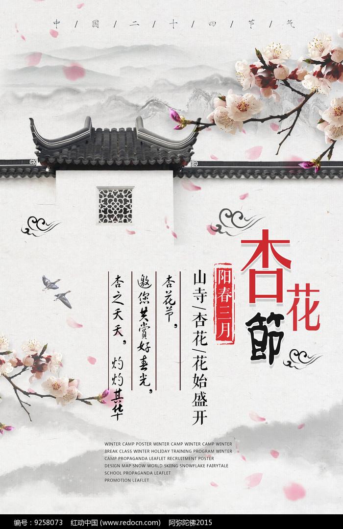 简约杏花节春暖花开海报图片