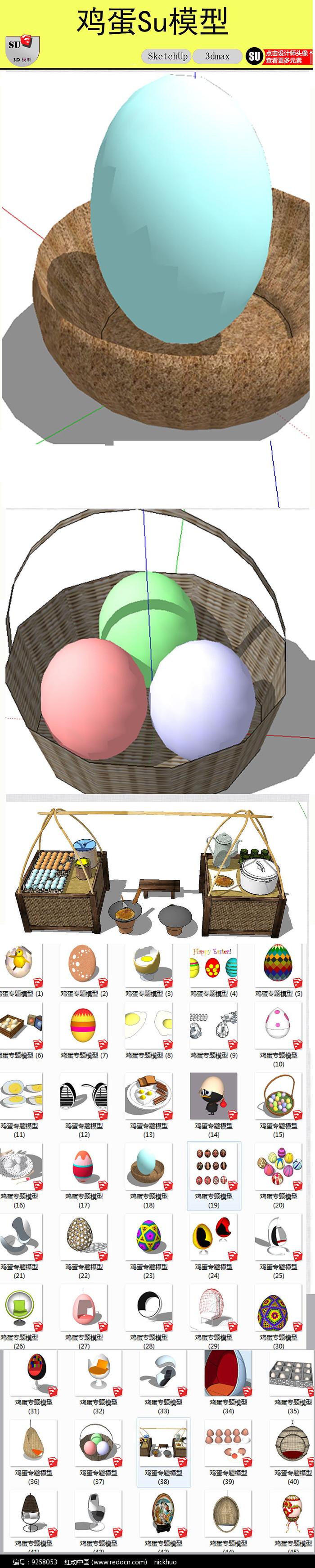 鸡蛋模型图片