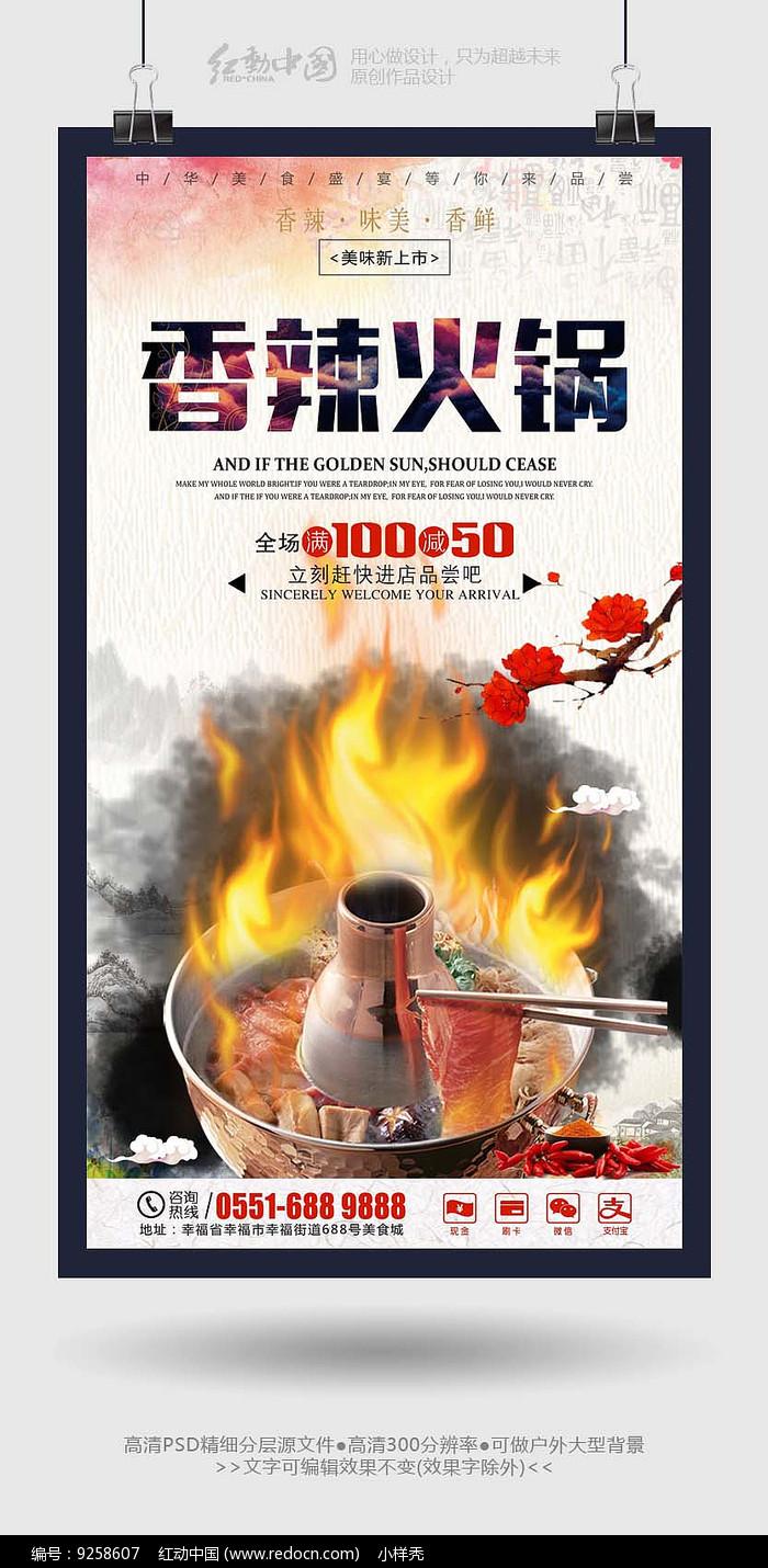 精品中国风香辣火锅美食海报图片