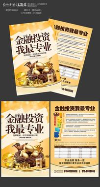 金融投资宣传单设计