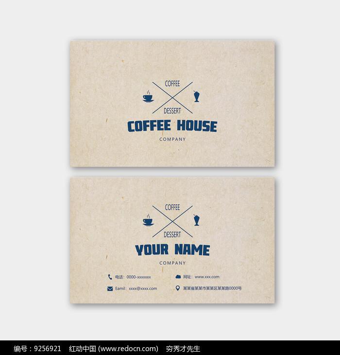 咖啡屋复古创意名片图片