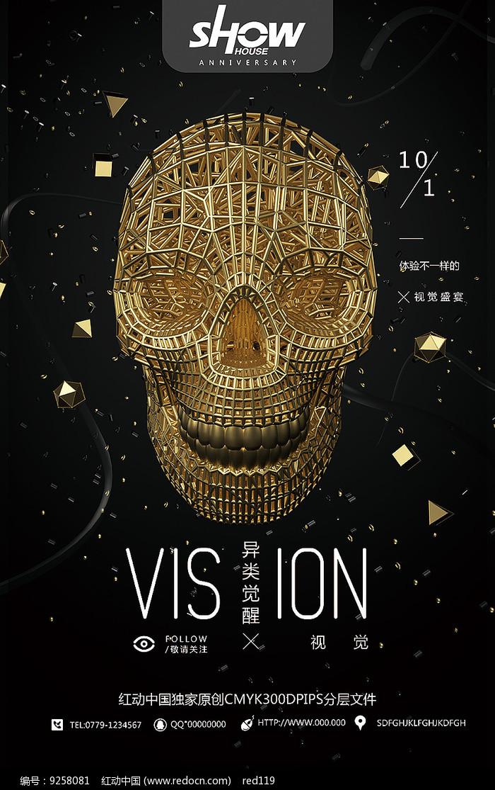 炫酷夜店表演海报设计模版图片