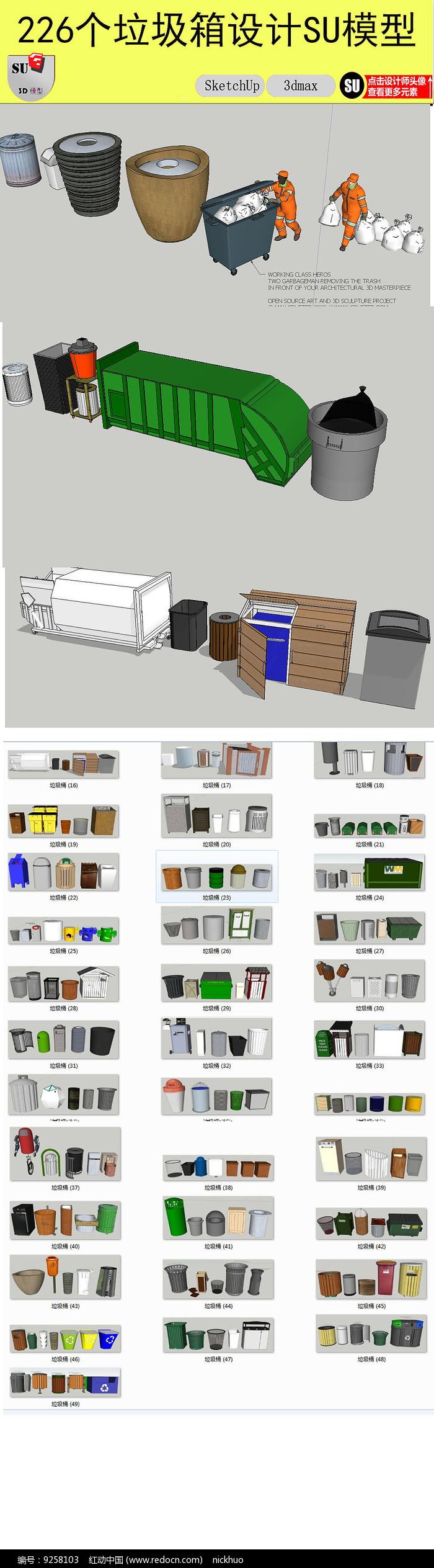 垃圾桶垃圾箱设计模型图片