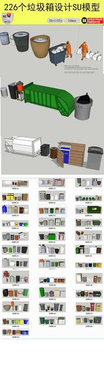 垃圾桶垃圾箱设计模型 skp
