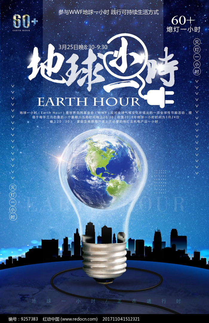 蓝色创意地球一小时宣传海报图片