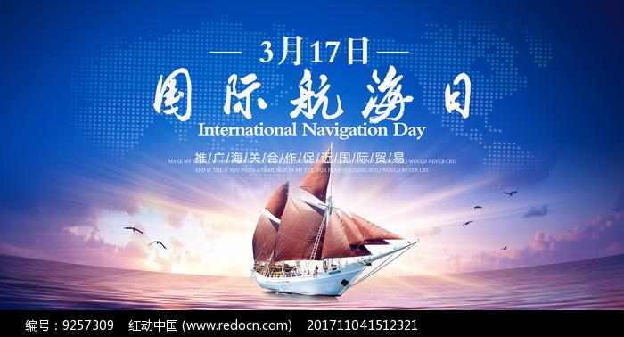 蓝色大气国际航海日展板图片