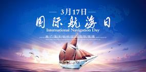 蓝色大气国际航海日展板