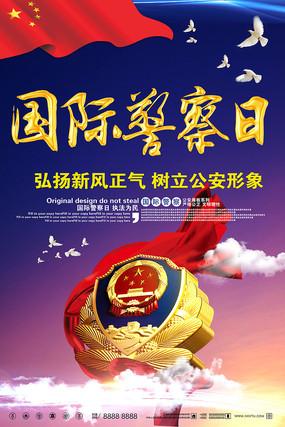 蓝色大气国际警察日宣传海报