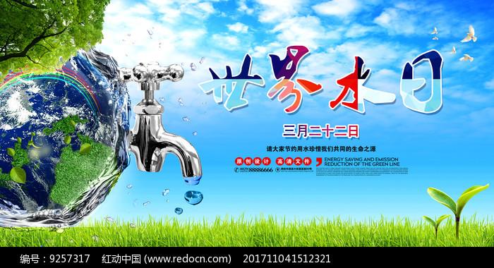 蓝色大气世界水日宣传展板图片
