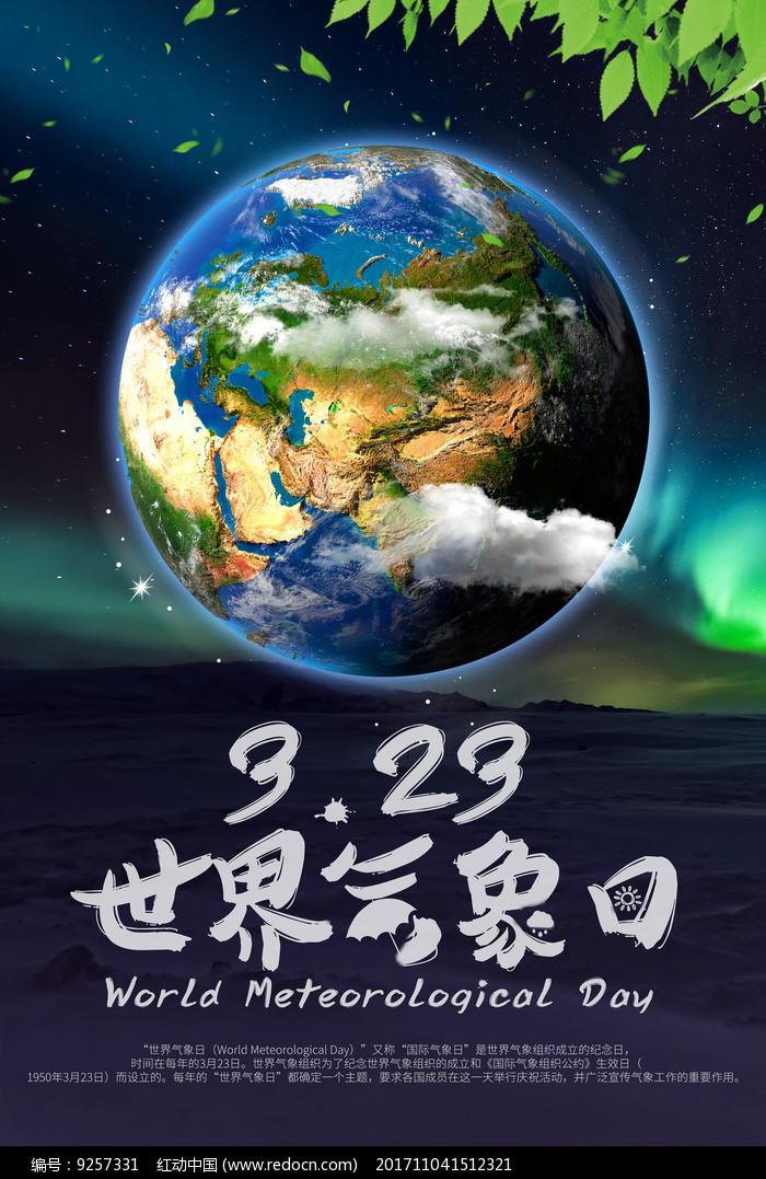蓝色地球世界气象日海报图片