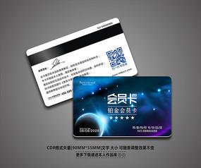 蓝色简约时尚VIP会员卡