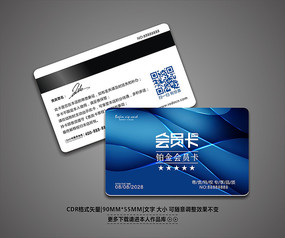 蓝色精美VIP卡模板