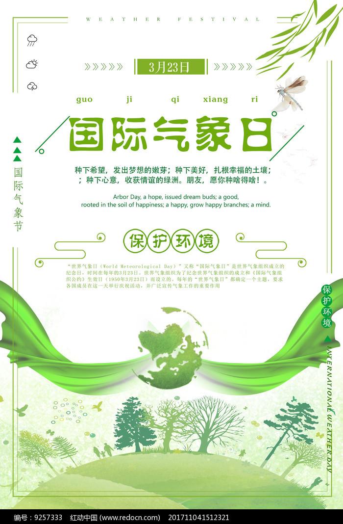绿色清新国际气象日宣传海报图片