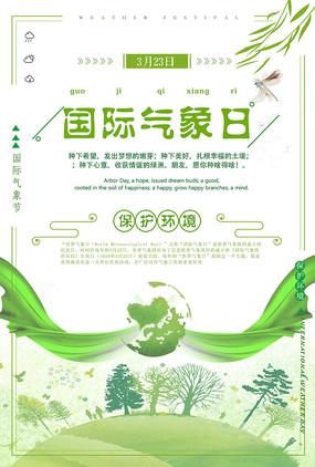 绿色清新国际气象日宣传海报