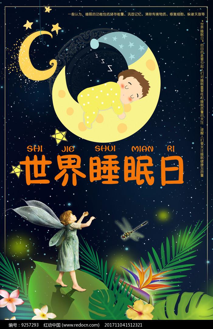 绿色世界睡眠日创意海报图片