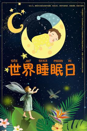 绿色世界睡眠日创意海报