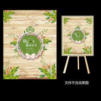 绿色小清新婚礼迎宾水牌