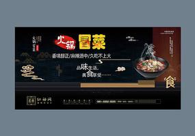 冒菜火锅食美食文化展板