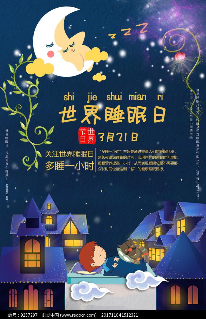 梦幻精美世界睡眠日创意海报图片