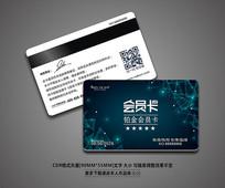 梦幻时尚VIP会员卡模板