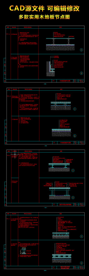 木地板节点图CAD