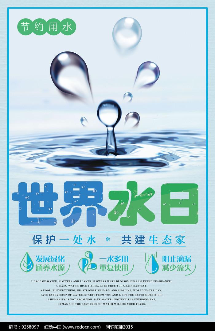 世界水日节约用水公益海报图片