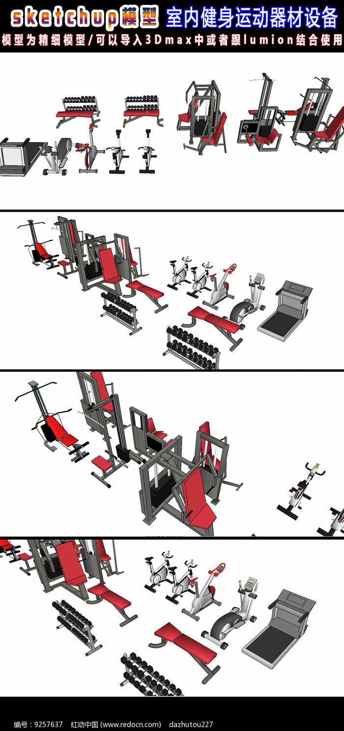 室内健身运动器材设备SU模型图片