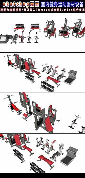 室内健身运动器材设备SU模型