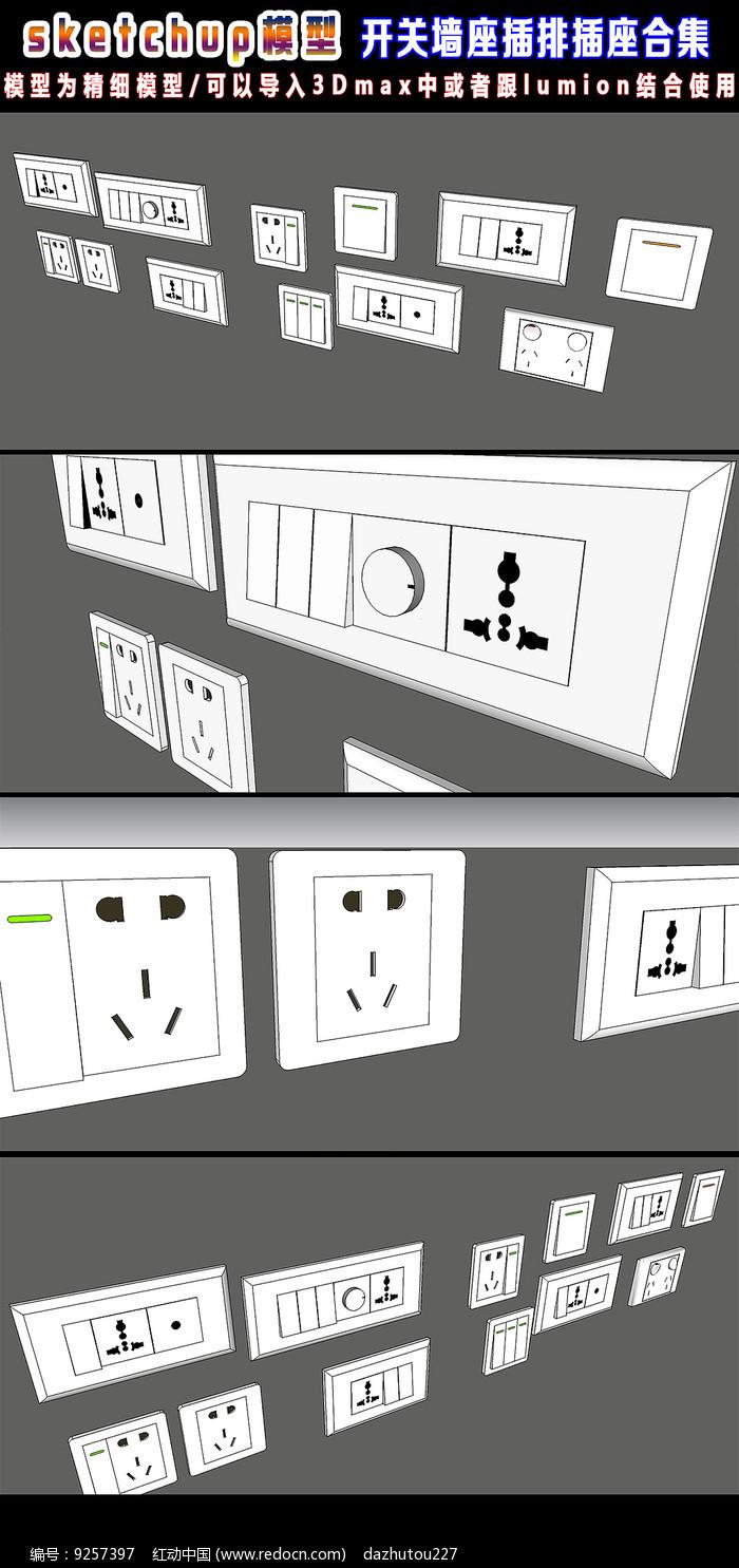 室内开关墙座插排插座SU模型图片