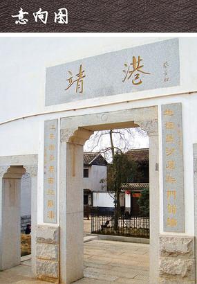 石质入口大门