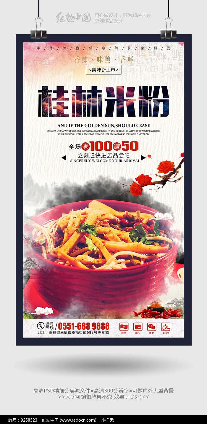 水墨时尚桂林米粉美食海报模板图片