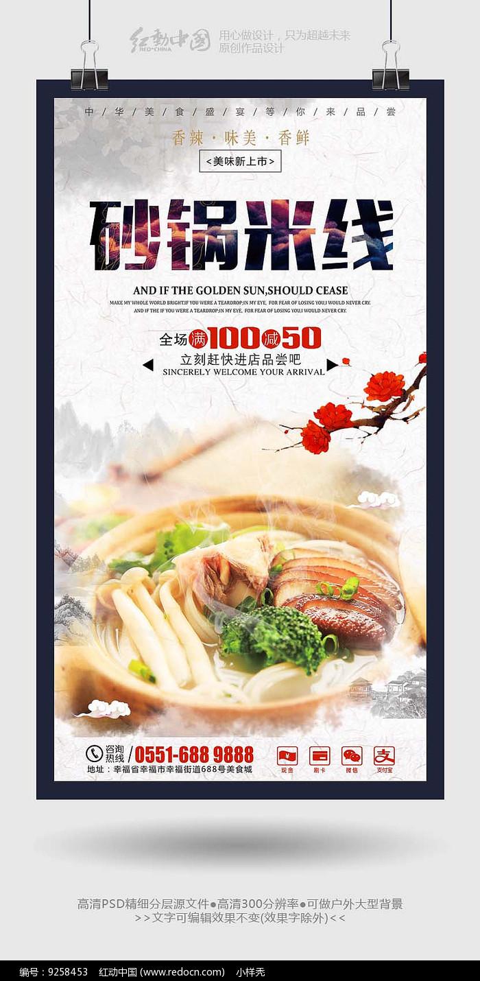 水墨中国风砂锅米线海报图片