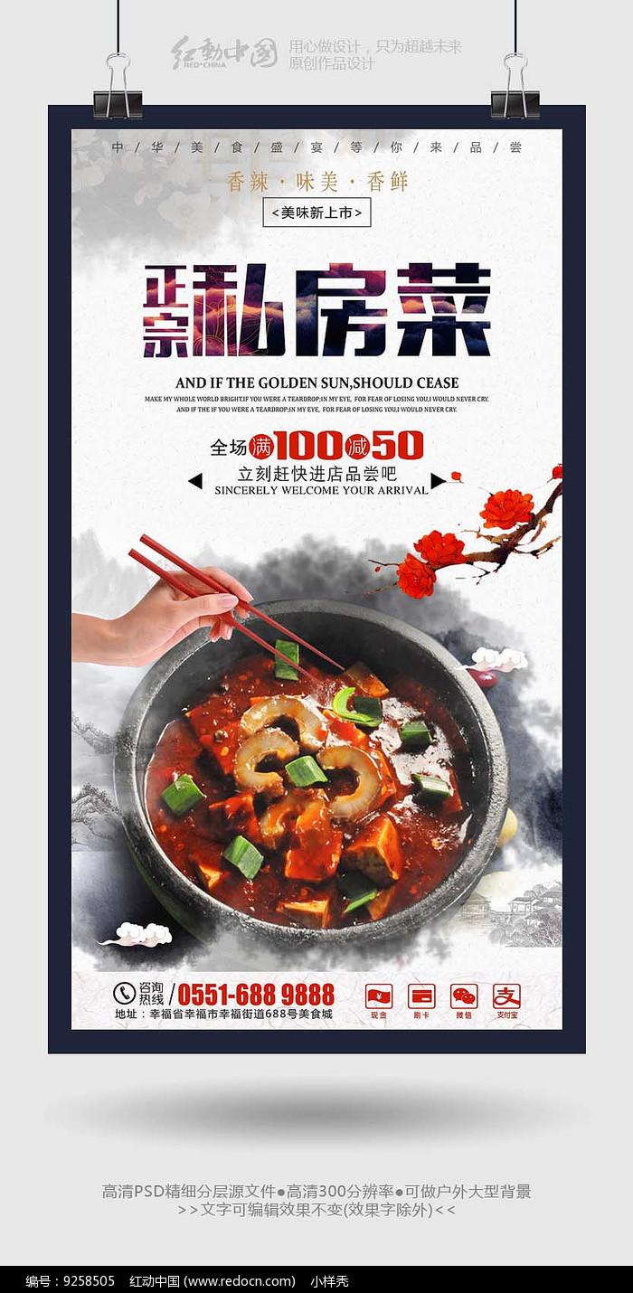 水墨中国风私房菜美食海报图片