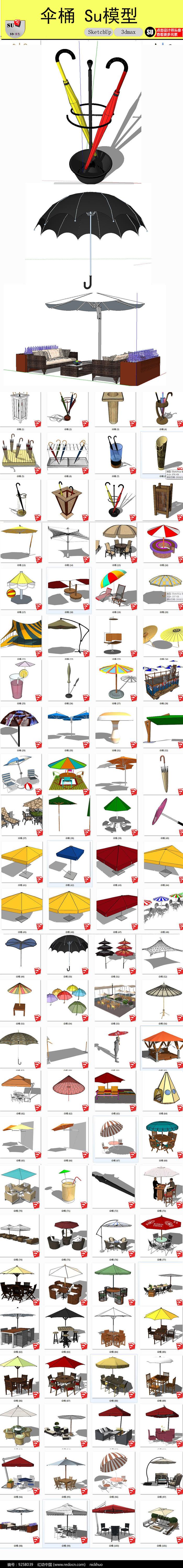 太阳伞遮阳伞模型图片