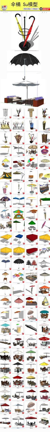 太阳伞遮阳伞模型 skp